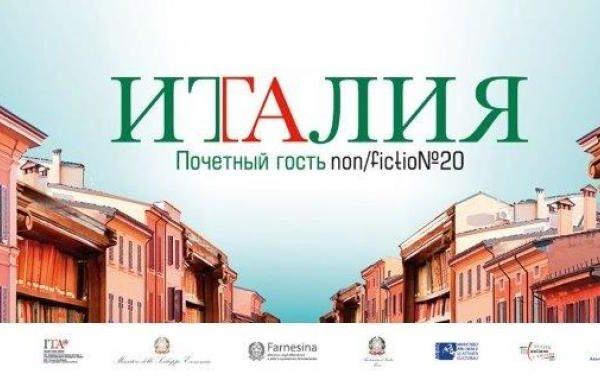 Italia ospite d'onore alla Non/Fiction International Book Fair di Mosca
